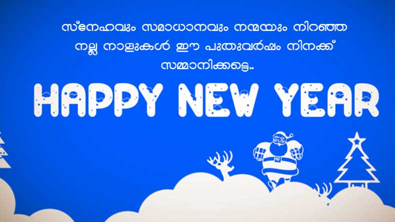 happy new year messages and wishes in malayalam to wish your loved ones