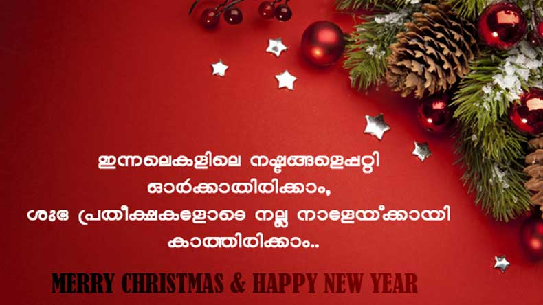 happy new year messages and wishes in malayalam for 2018 to share on whatsapp messages greetings sms and facebook posts