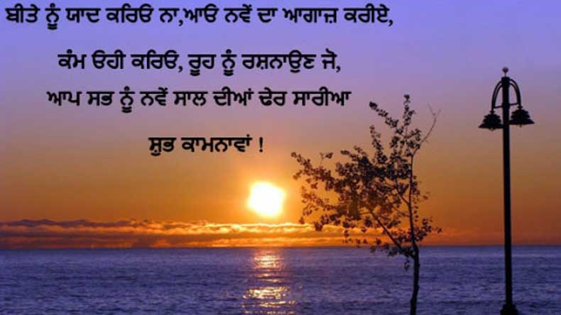 happy new year messages and wishes in punjabi for 2018