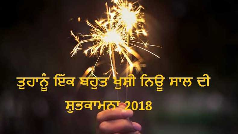 happy new year wishes and messages in punjabi