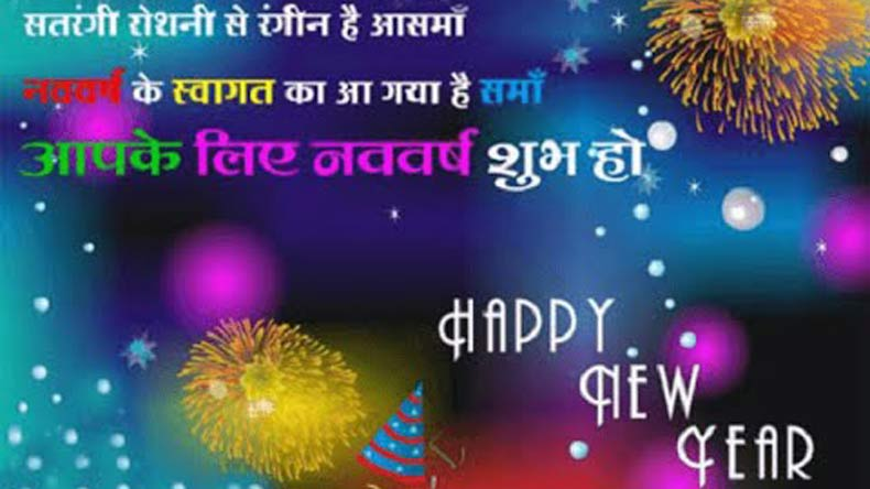 here are some new year special wishes and greetings in bhojpuri to wish your friends
