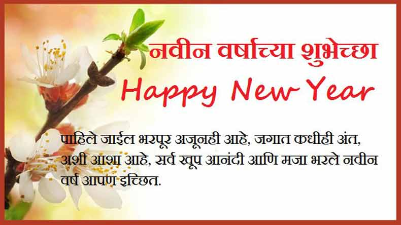 messages wishes and greetings are circulated all over the social media before the new year