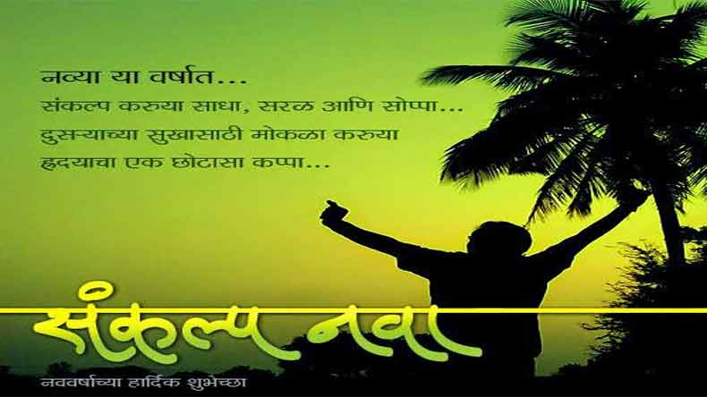 happy new year wishes in marathi happy new year wishes in marathi for 2018