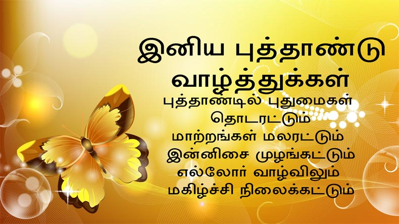 wish your family friends acquaintances with e greetings and for those wanting to wish happy new year in tamil check out these interesting happy new year