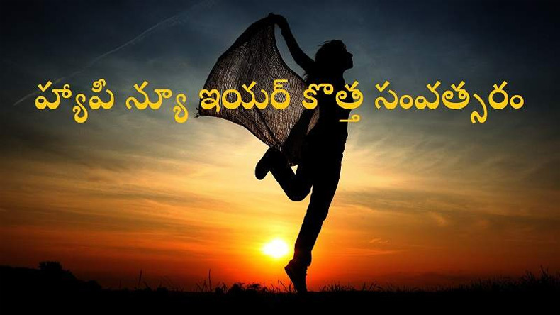 wish your loved ones a happy new year with these greetings in telugu