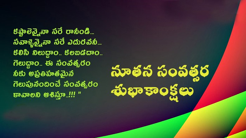 wish your family friends and acquaintances with e greetings and for those wanting to wish happy new year in telugu check out these interesting happy new