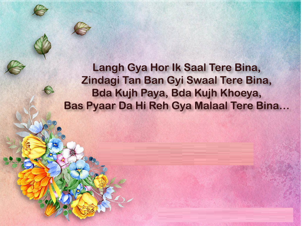 some punjabi new year wishes which will make your new year even more exciting